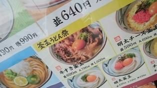 丸亀製麺牛すき釜玉
