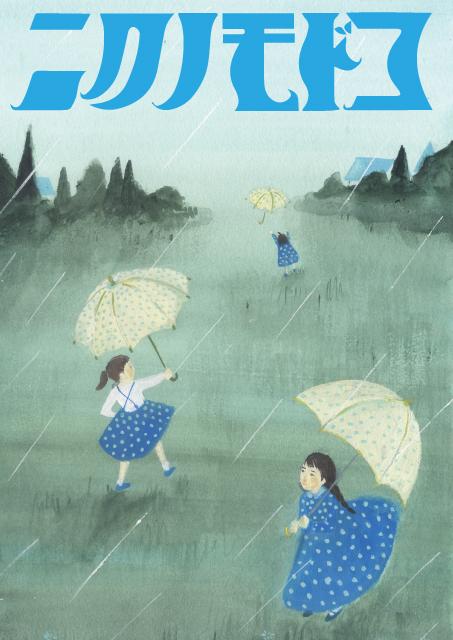 rainsisters.jpg