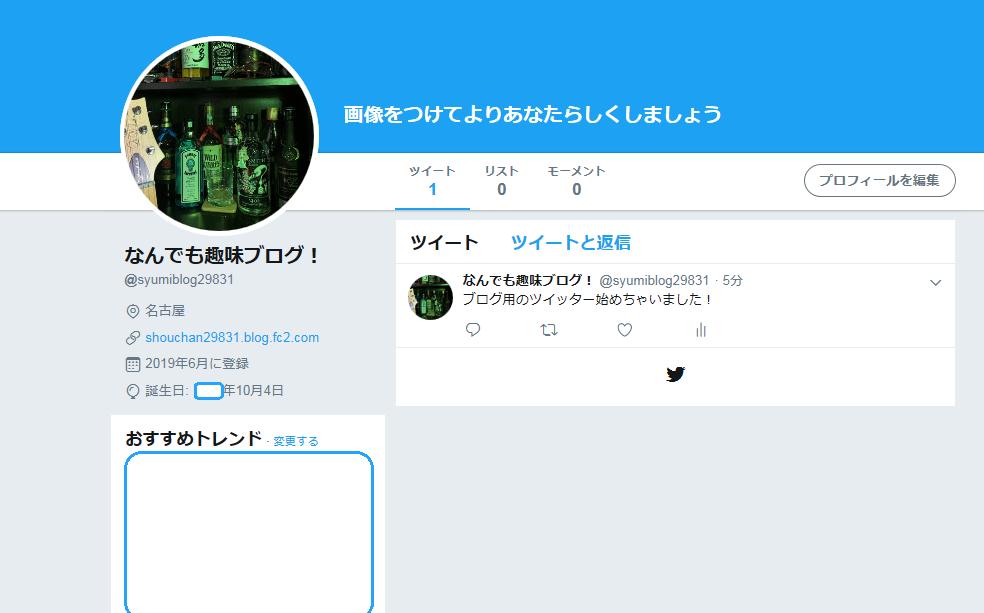 190614001_ブログ用ツイッター
