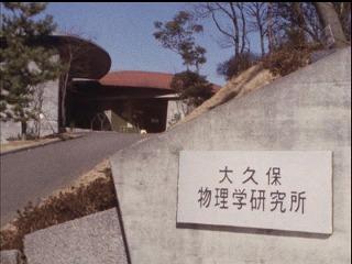 daigaku_seminarhouse_kodo_1976_01