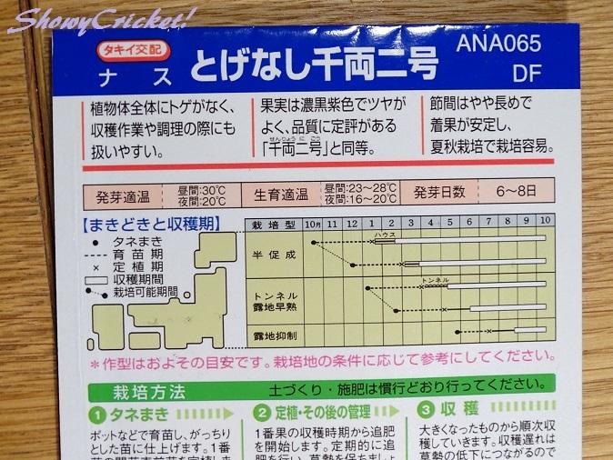 2018-02-11ナス (4)