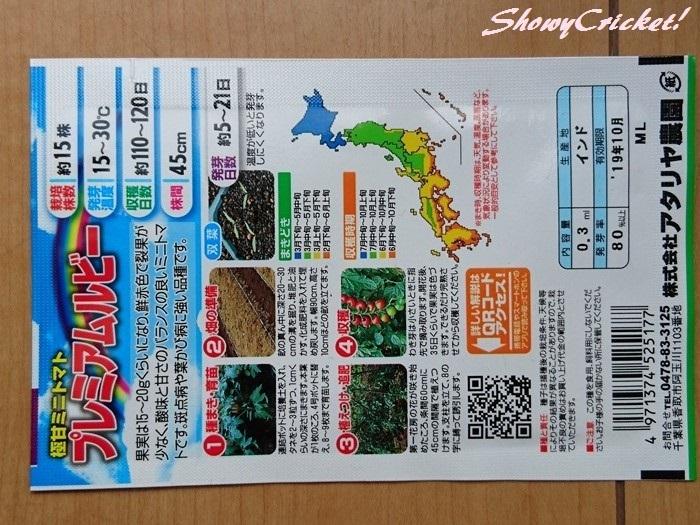 2019-03-05トマト (4)