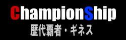 ChampionShip221.jpg
