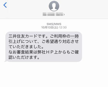 SMSメッセージ.jpg