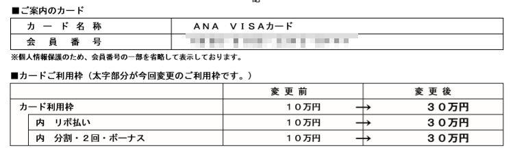 変更手続きのお知らせ.jpg