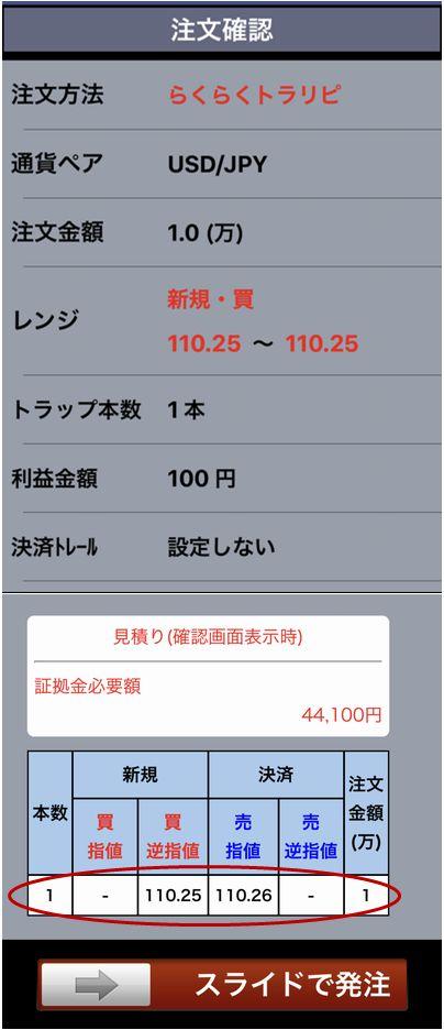 4新規注文.jpg