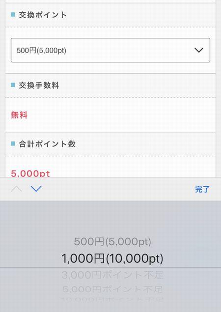 ポイントインカム⇒PeX.jpg