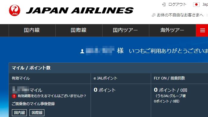 JAL特典航空券の希望便を予約する方法_ポイントは変更!