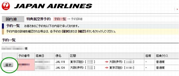 特典航空券予約2.jpg
