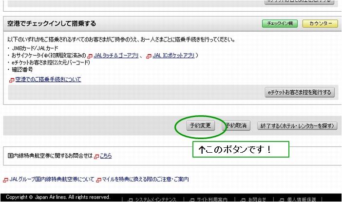 特典航空券予約4.jpg