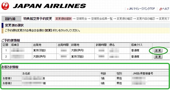 特典航空券予約5.jpg