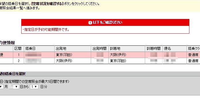 特典航空券予約7.jpg