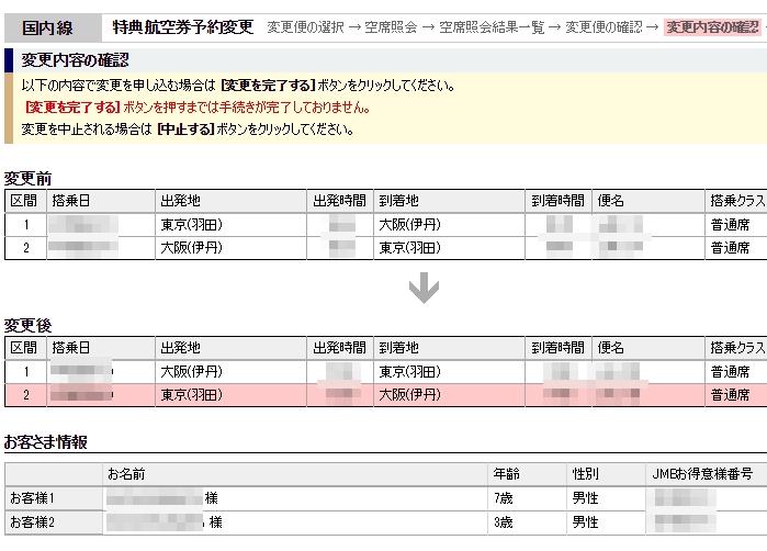 特典航空券予約9.jpg
