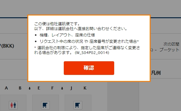 ANA予約画面.jpg