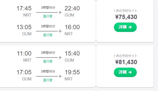 国際線航空券は何か月前に買うのがベストタイミングか?
