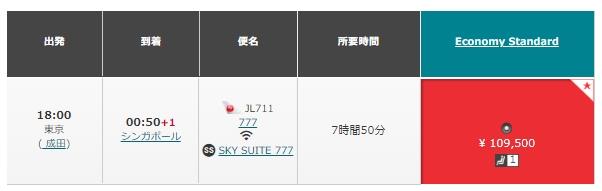 シン2018-11-20往.jpg