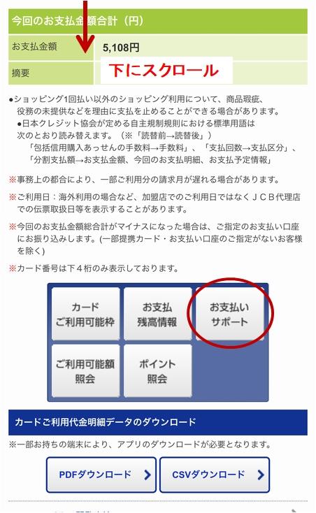 まとめ払い設定4.jpg