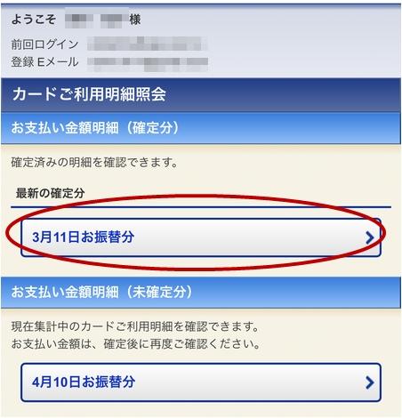 まとめ払い設定5.jpg