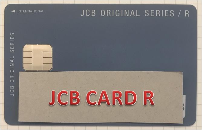 JCB CARD Rのリボ払いを一括払いに変更する方法