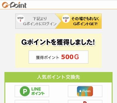 GギフトからGへ5.jpg