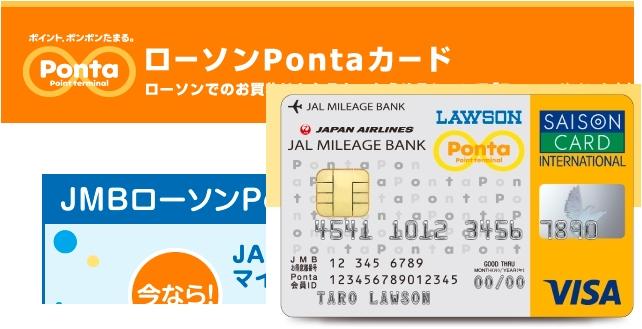 ポンタカードとApple payを連携させないとポンタポイントは貯まらない