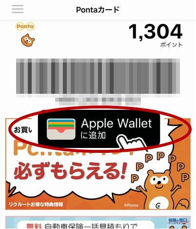 wallet追加未.jpg
