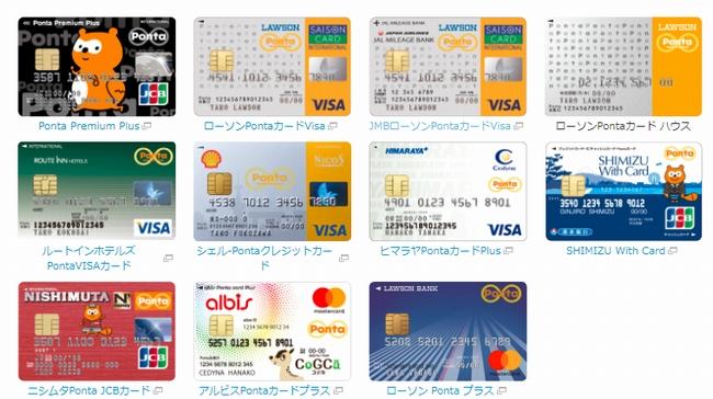 クレジット機能付きポインタカード.jpg