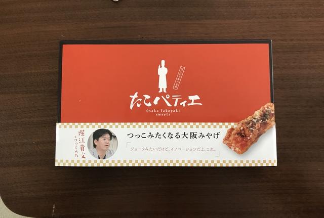 お土産たこパティエ.jpg
