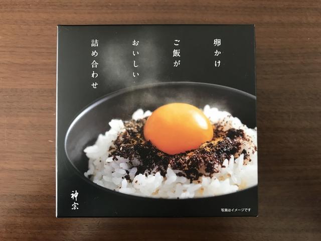 お土産卵かけご飯.jpg