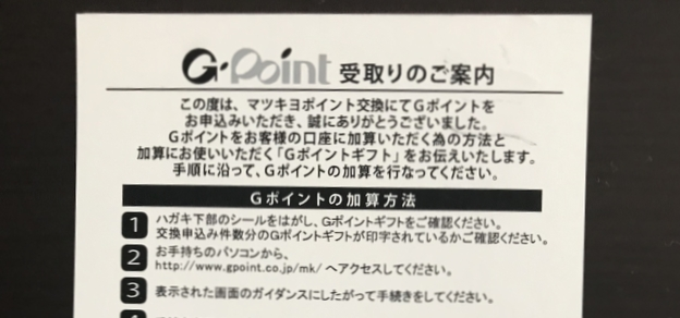 マツキヨポイントをGポイントへ交換する方法_GポイントギフトからGポイントに交換