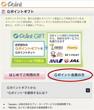 Gポイントギフト2.jpg