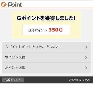 Gポイントギフト5.jpg