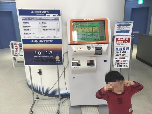 ポートタワー展望乗り場.jpg