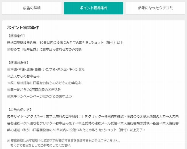 松井証券ポイント獲得条件.jpg