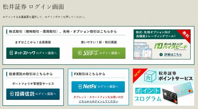 松井証券投信ログイン.jpg