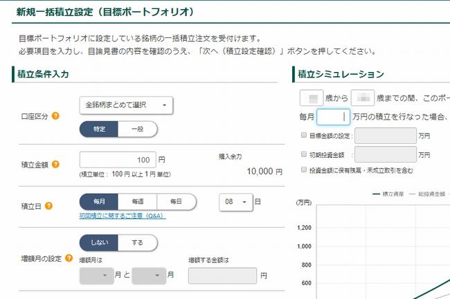 松井証券投信つみたて設定2.jpg