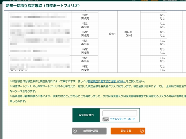 松井証券投信つみたて設定4.jpg