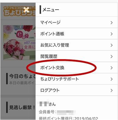 ちょび→G2.jpg