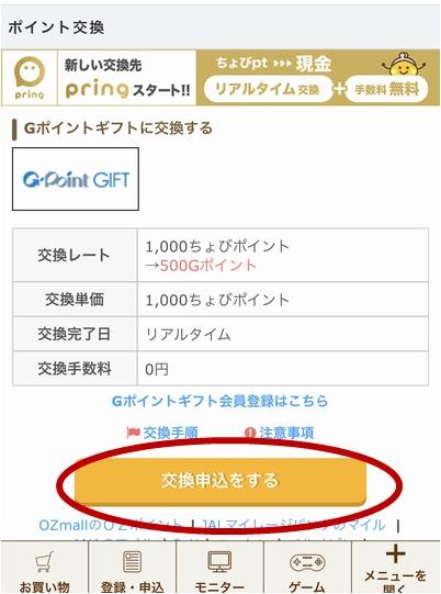ちょび→G4.jpg