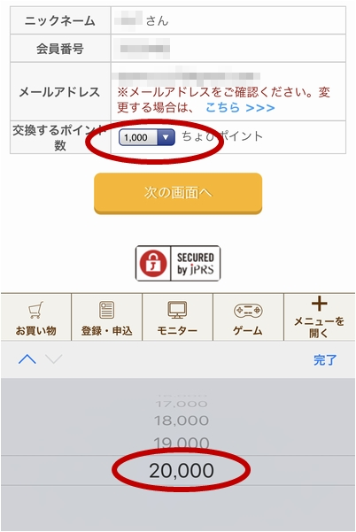 ちょび→G6.jpg