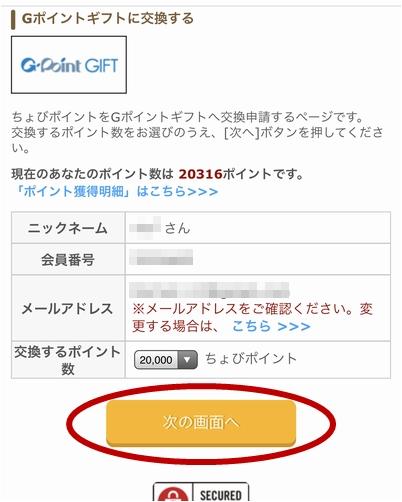 ちょび→G7.jpg