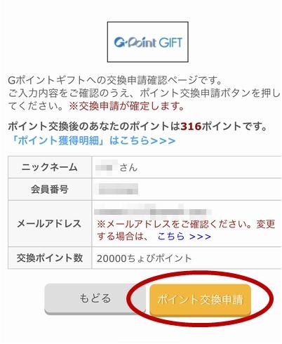 ちょび→G8.jpg