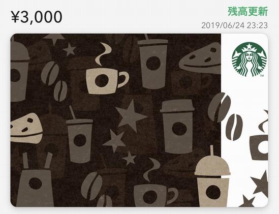 スタバオンライン入金導入.jpg