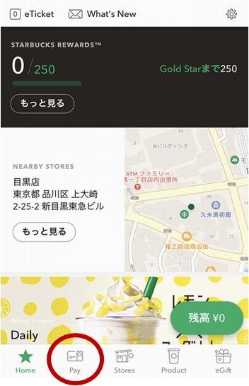 スタバオンライン入金1.jpg