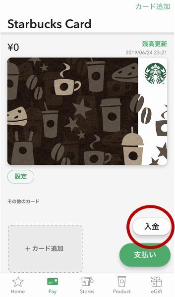 スタバオンライン入金2.jpg