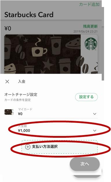 スタバオンライン入金3.jpg