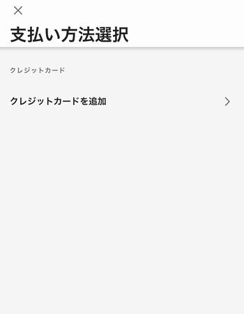 スタバオンライン入金4.jpg
