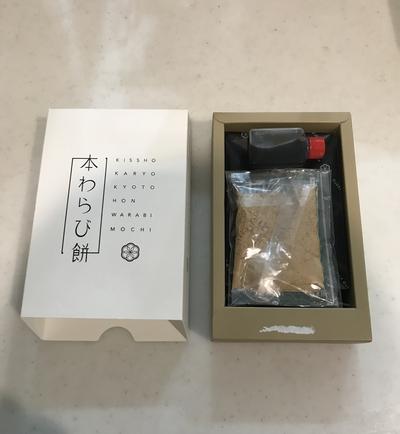 吉祥菓寮わらび餅2.jpg