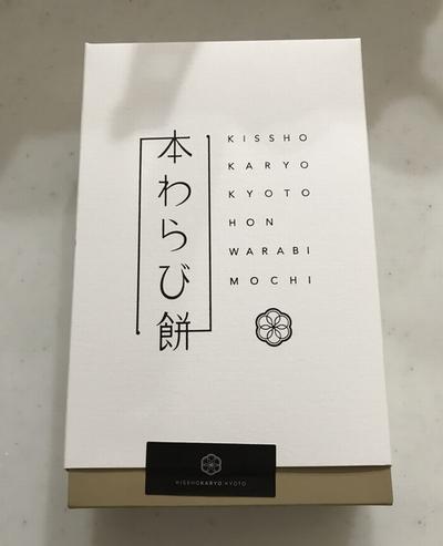 吉祥菓寮わらび餅1.jpg