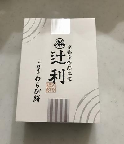 辻利わらび餅1.jpg